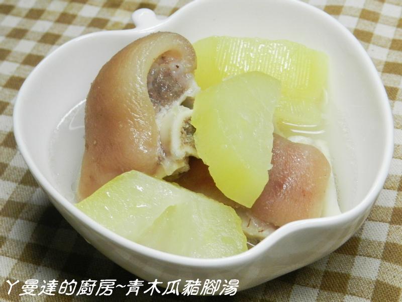 ㄚ曼達的廚房~【3.8美人料理】青木瓜豬腳湯