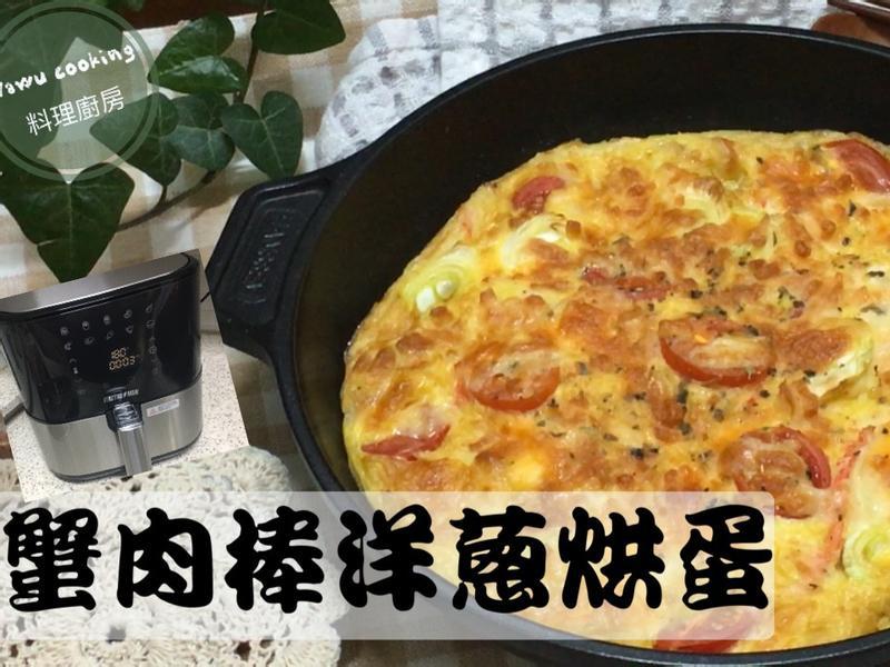 氣炸鍋 蟹肉棒起司洋蔥烘蛋(簡易食譜)