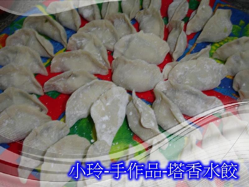 小玲-塔香水餃