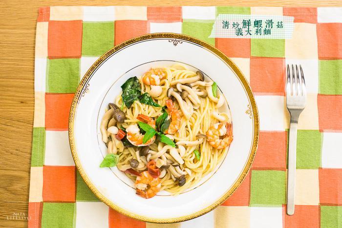 鮮蝦滑菇義大利麵