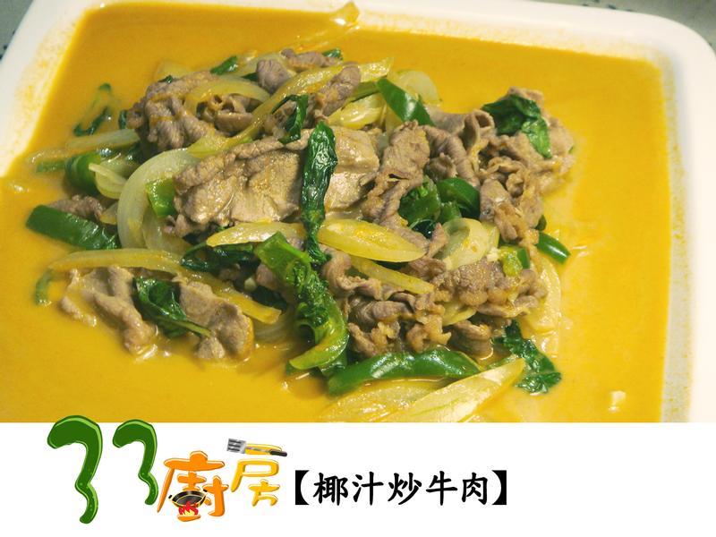 【33廚房】椰汁炒牛肉