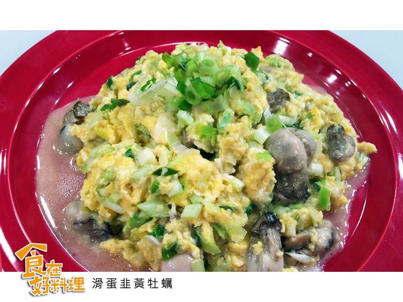 【食在好料理】滑蛋韭黃牡蠣