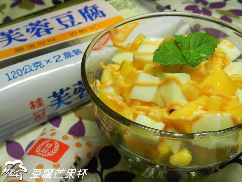 「桂冠夏至涼拌」~豆腐芒果杯