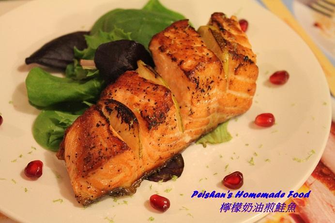 檸檬奶油煎鮭魚