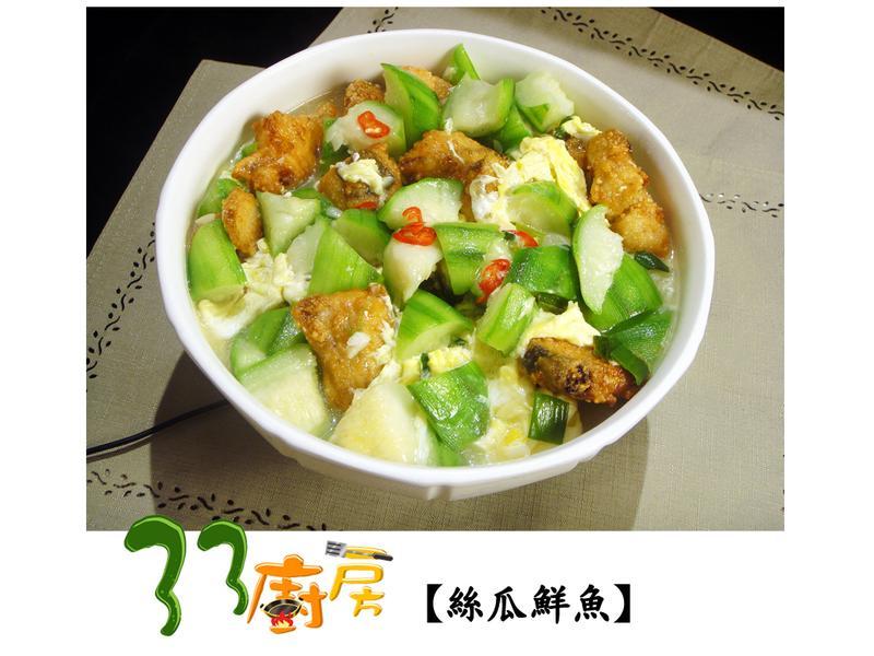 【33廚房】絲瓜鮮魚
