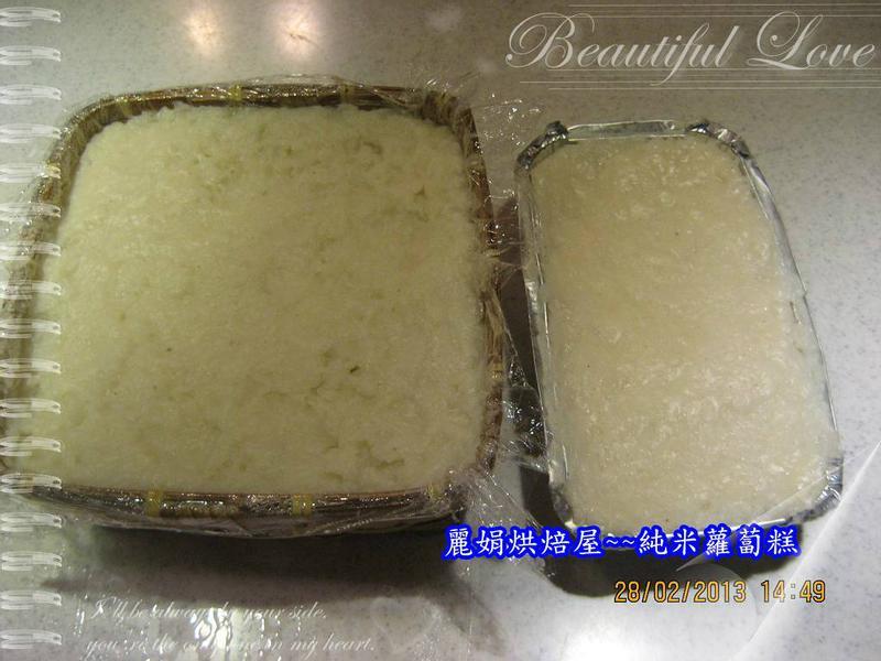 麗娟烘焙屋~~純米原味蘿蔔糕
