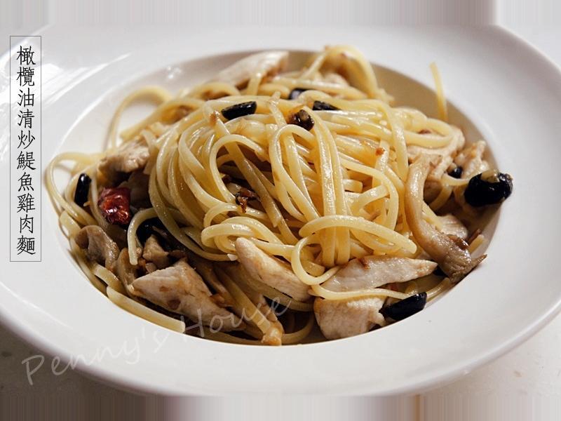 橄欖油清炒鯷魚雞肉麵