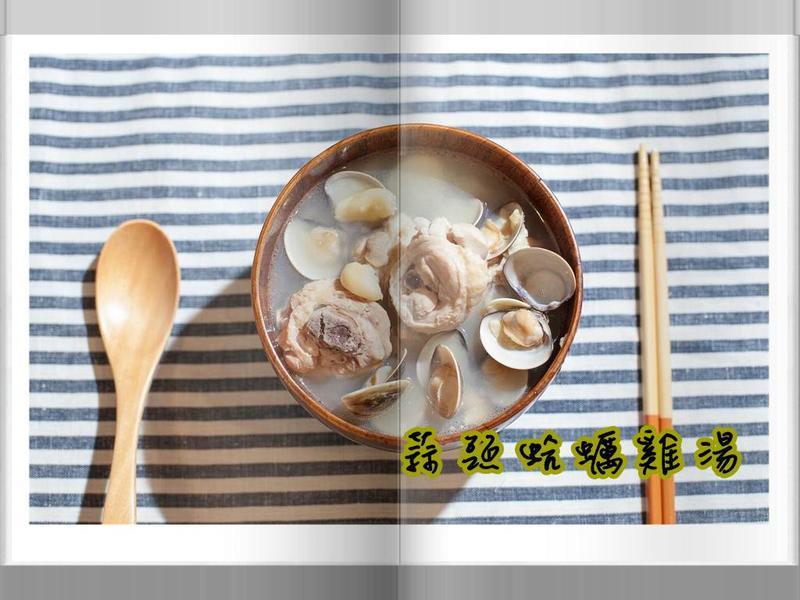 [零失敗料理] 深夜食堂 蒜頭蛤蠣雞湯