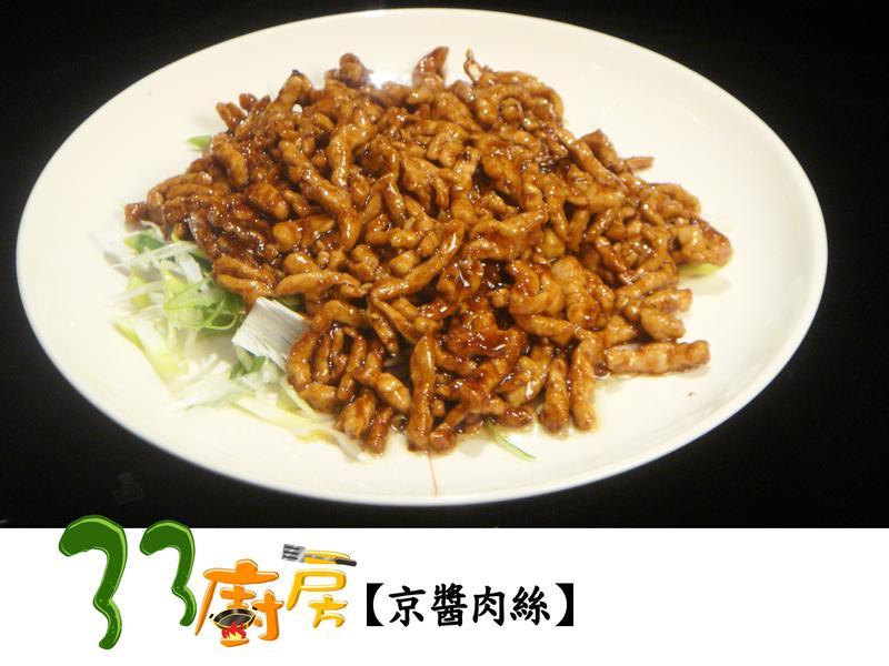 【33廚房】京醬肉絲