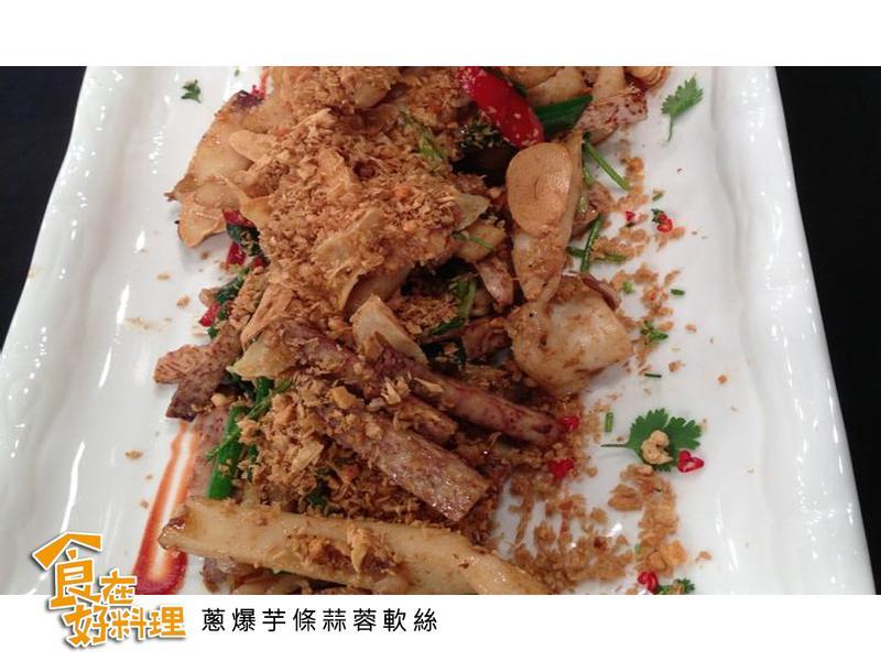 【食在好料理】蔥爆芋條蒜蓉軟絲