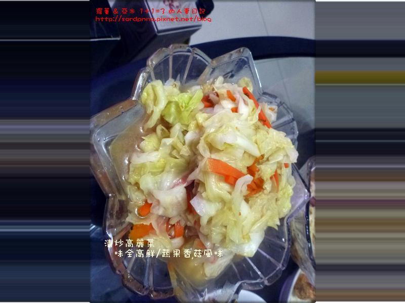 {味全高鮮}清炒高麗菜
