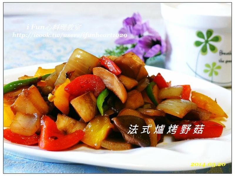 ♥i fun心料理♥法式爐烤野菇 (簡易平價高級料理)