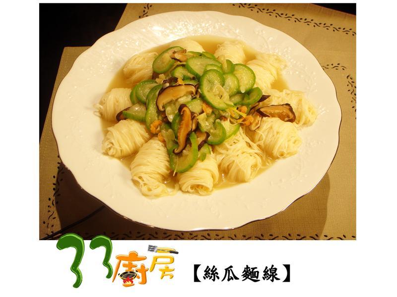 【33廚房】絲瓜麵線
