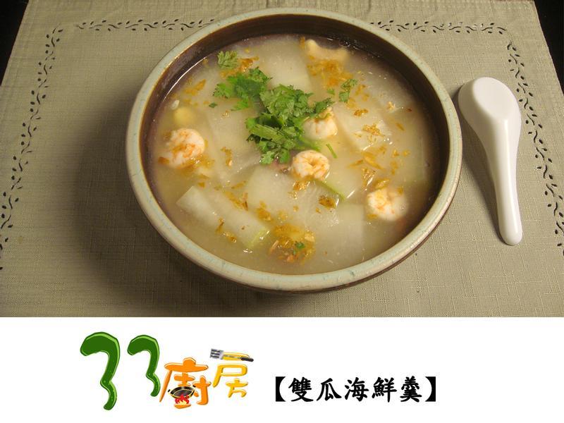 【33廚房】雙瓜海鮮羹