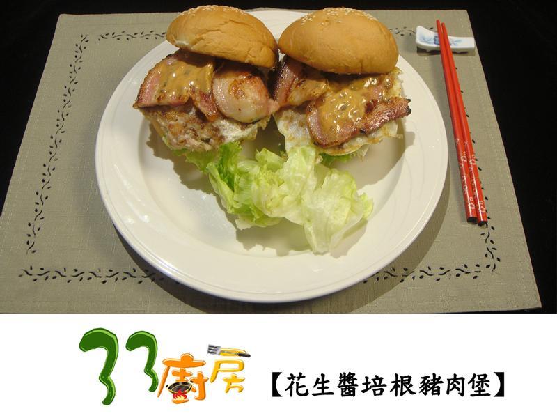 【33廚房】花生醬培根豬肉堡