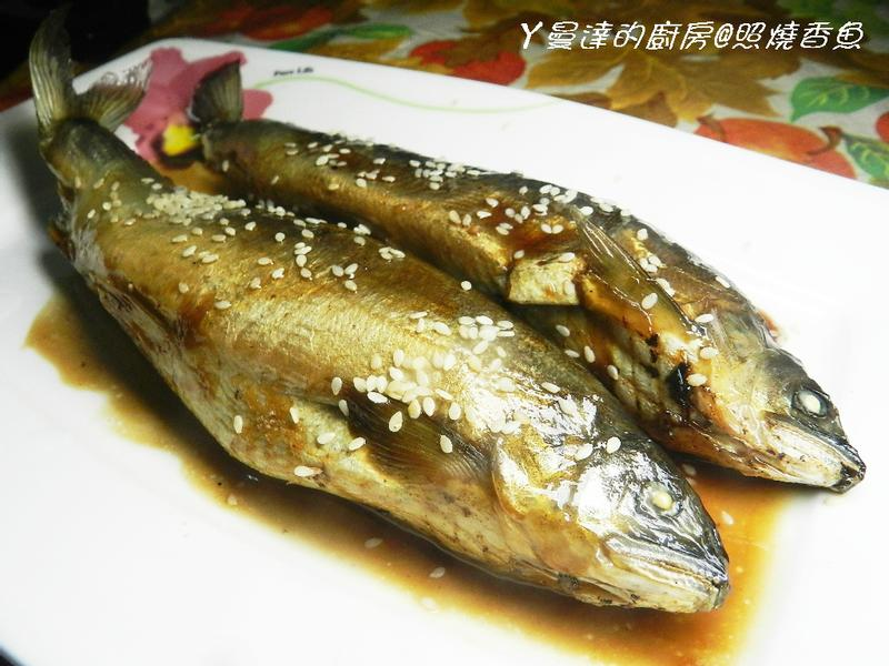 ㄚ曼達的廚房~【趁熱品嚐】照燒香魚