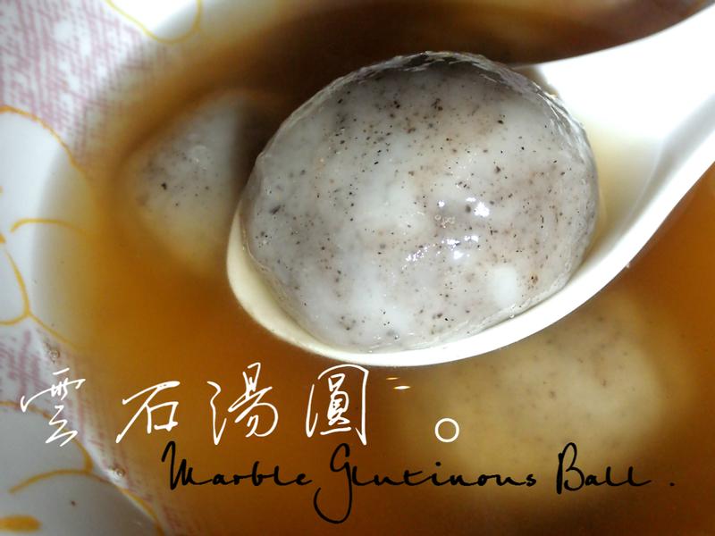 雲石湯圓 Marble Balls