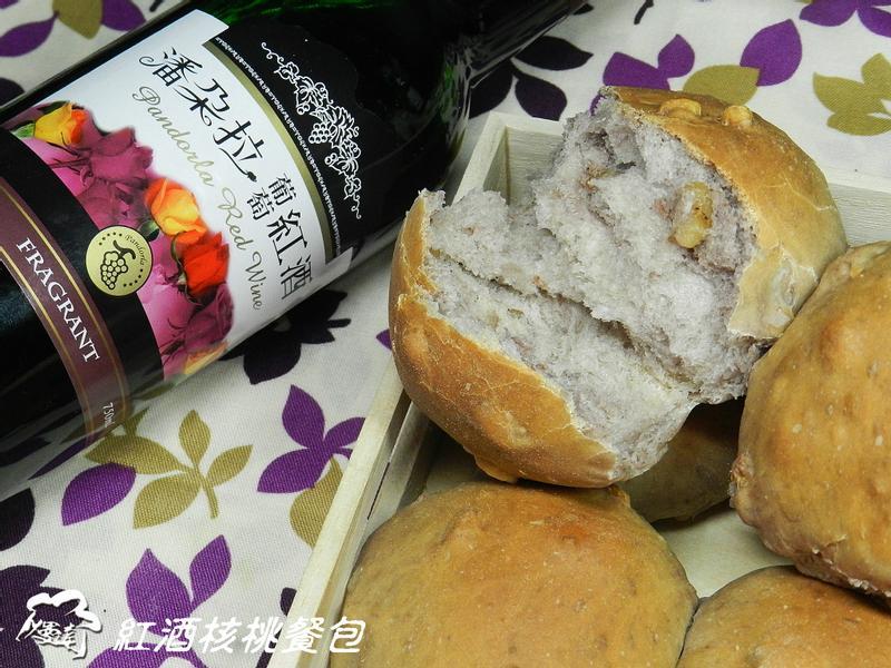 【潘朵拉葡萄紅酒】紅酒核桃餐包