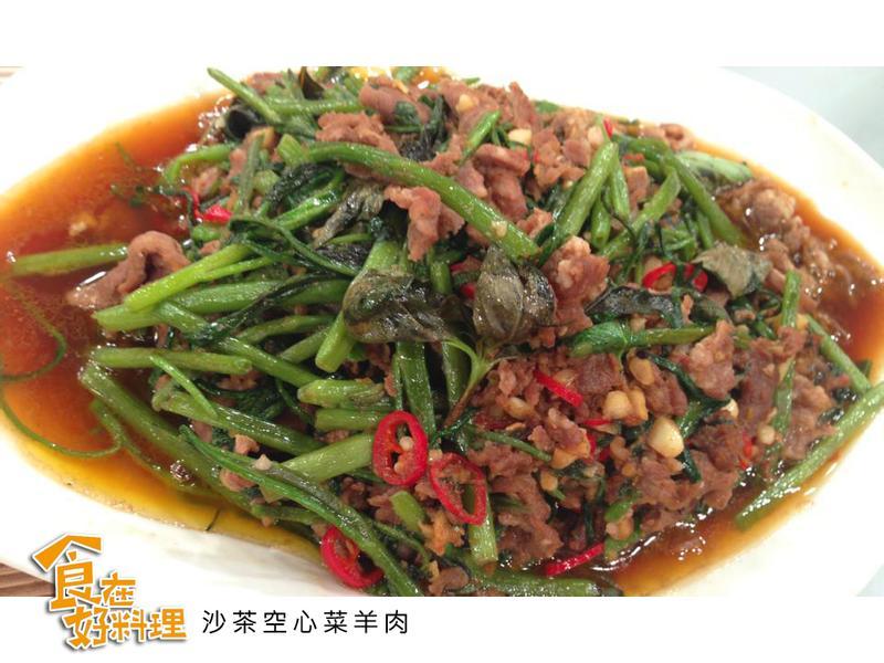 【食在好料理】沙茶空心菜羊肉