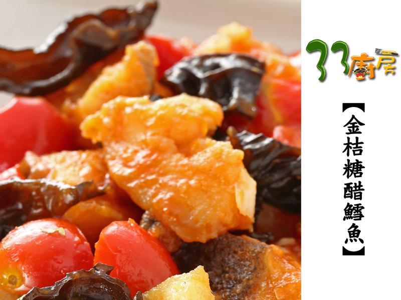 【33廚房】金桔糖醋鱈魚