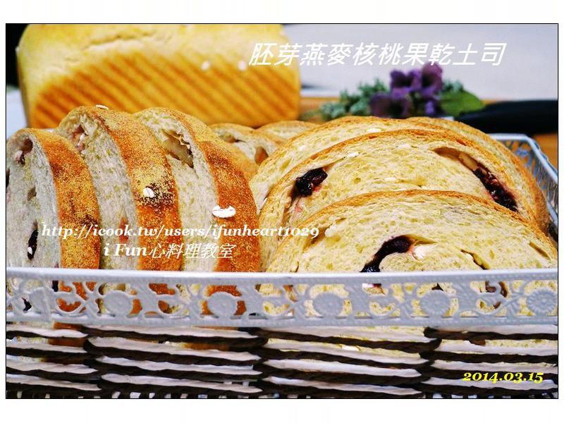 ♥i fun心料理♥胚芽燕麥核桃果乾土司