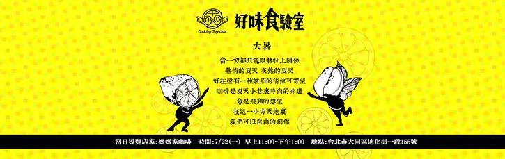【迪化街x大暑節氣】檸檬蒸魚