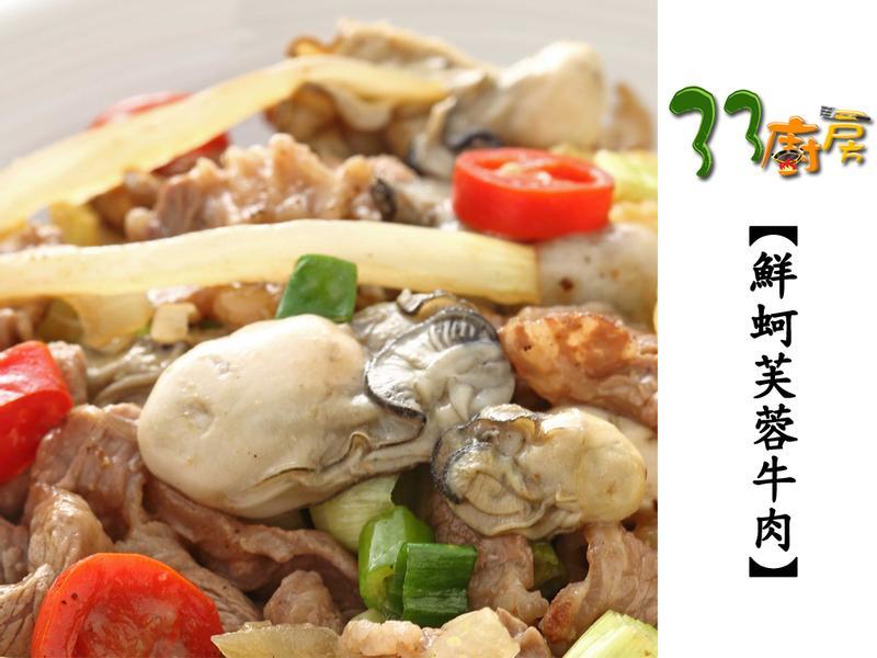 【33廚房】鮮蚵芙蓉牛肉