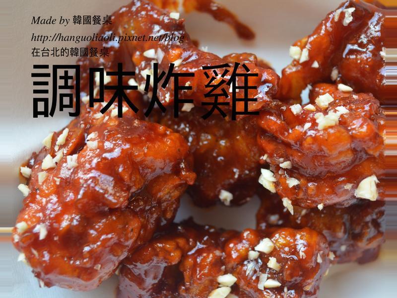 韓式辣味炸雞, 양념치킨