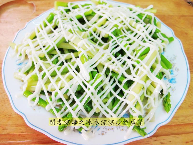 冰冰涼涼沙拉蘆筍