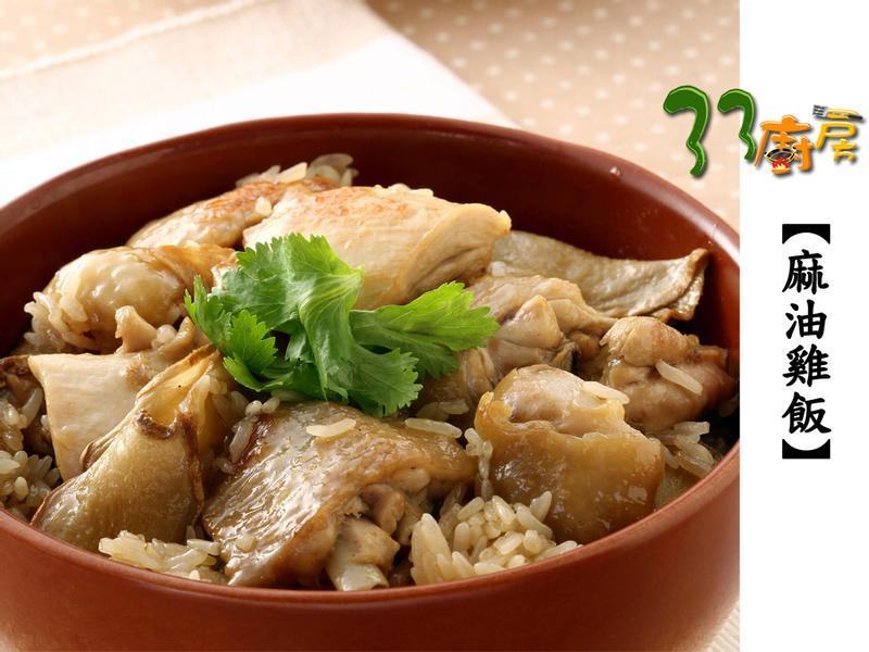 【33廚房】麻油雞飯