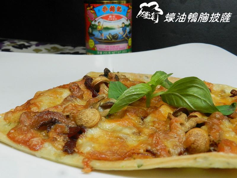 「李錦記舊庄特級蠔油125週年」~蠔油鴨胸披薩