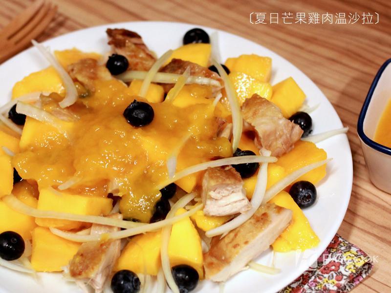 夏日芒果雞肉溫沙拉