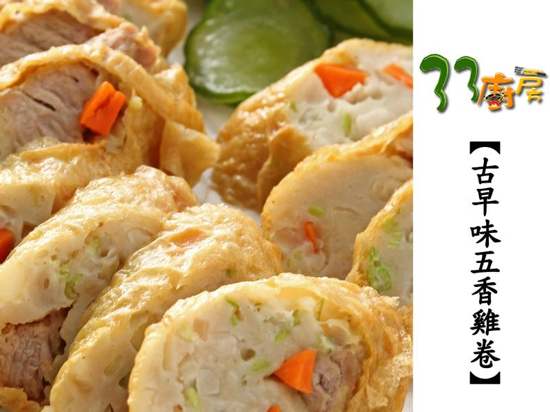 【33廚房】古早味五香雞卷
