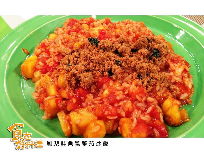 【食在好料理】鳳梨鮭魚鬆蕃茄炒飯