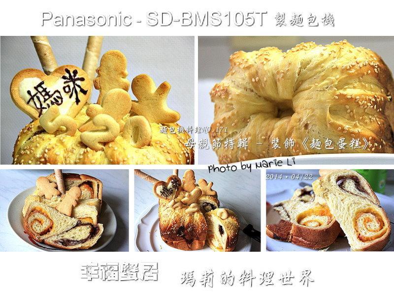 母親節特輯 - 裝飾《麵包蛋糕》【Panasonic製麵包機】