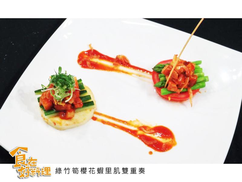 【食在好料理】綠竹筍櫻花蝦里肌雙重奏