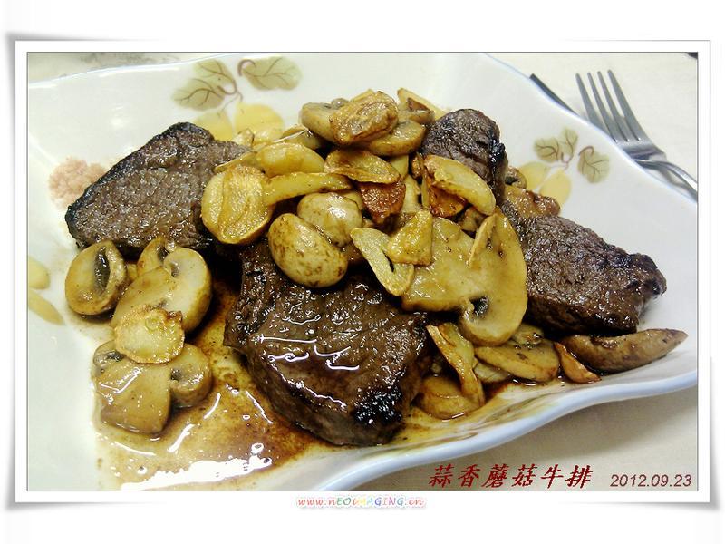 【蒜香蘑菇牛排】