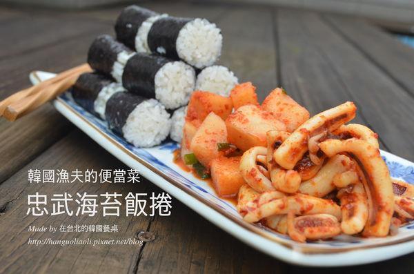 忠武海苔飯捲, 충무김밥