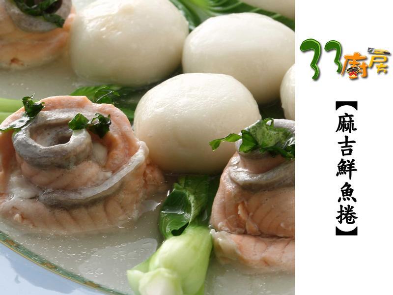 【33廚房】麻吉鮮魚捲