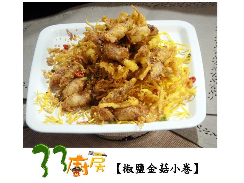 【33廚房】椒鹽金菇小卷