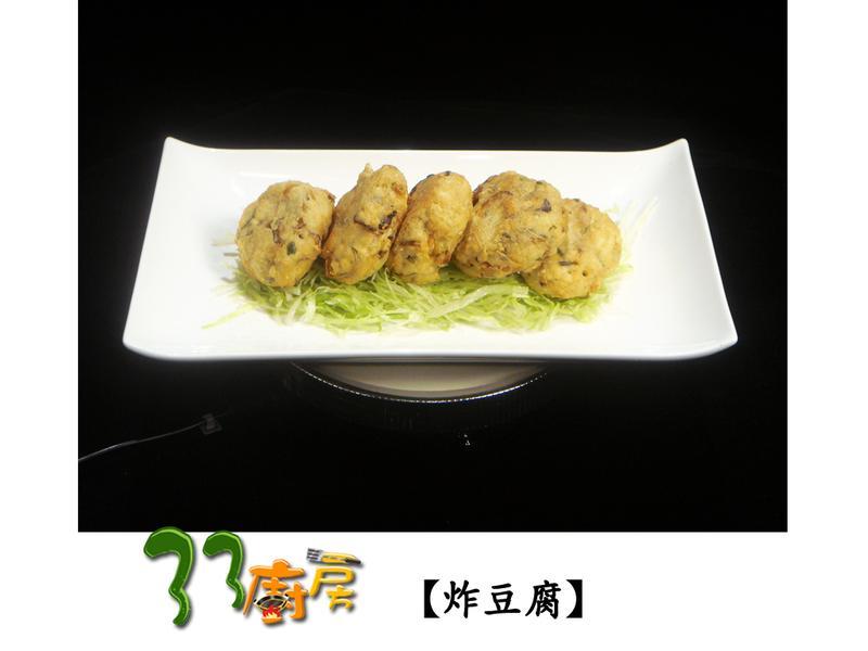 【33廚房】炸豆腐