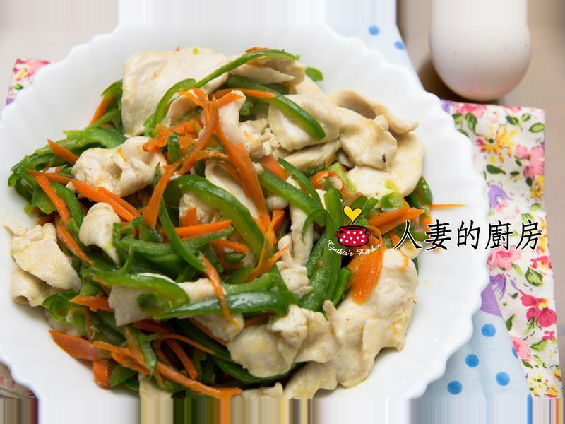 【人妻的廚房】青椒炒清雞