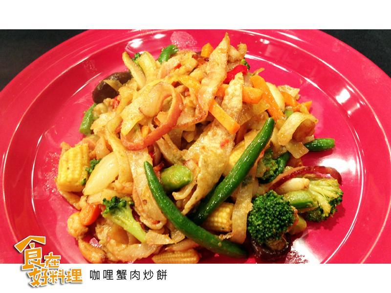 【食在好料理】咖哩蟹肉炒餅