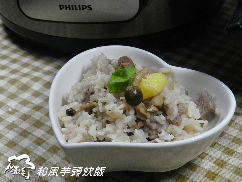 ㄚ曼達的廚房~和風芋頭炊飯