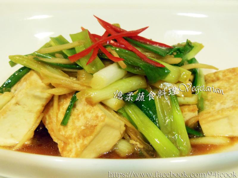 ♥憶柔蔬食♥蔥燒嗆豆腐
