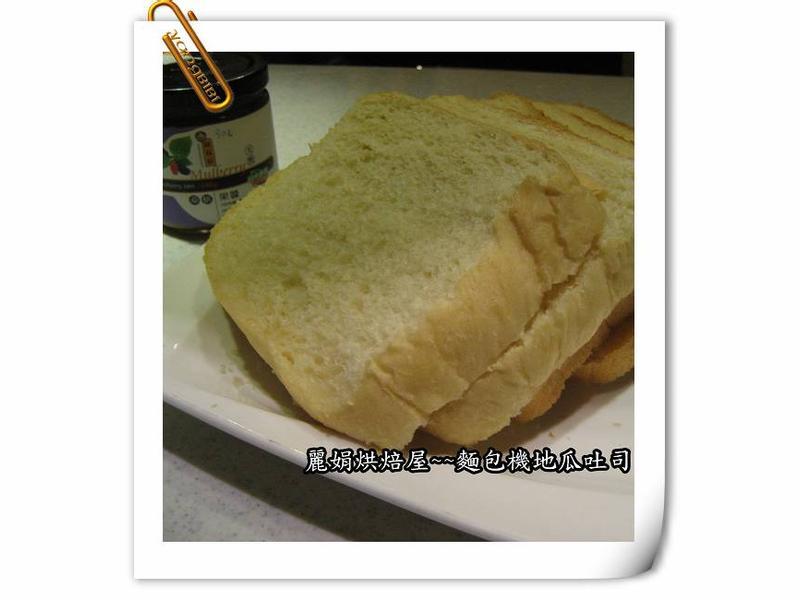 麗娟烘焙屋~~麵包機地瓜吐司