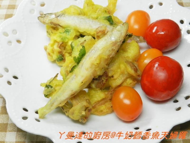 ㄚ曼達與匯鮮市集~牛奶鱈香魚天婦羅