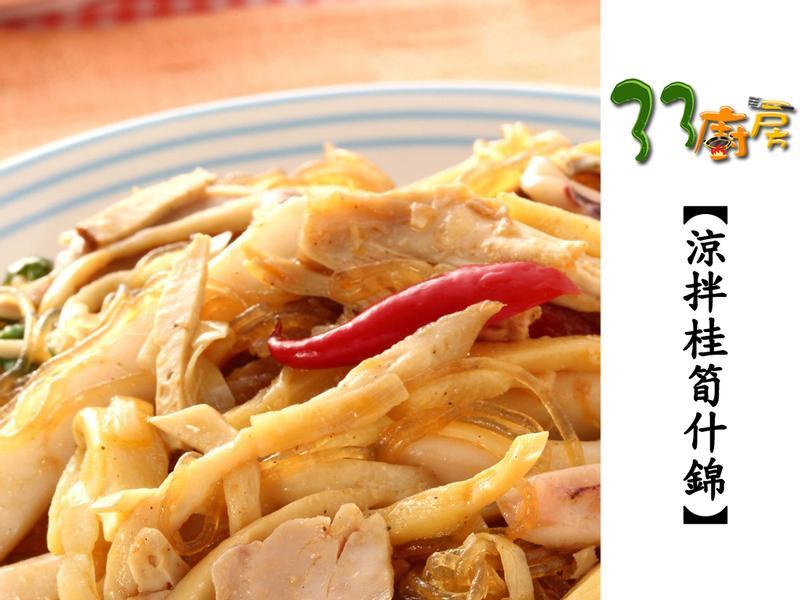 【33廚房】涼拌桂筍什錦