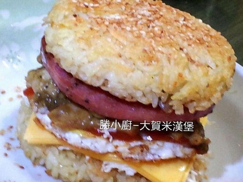 【大賀米好料理】大賀米漢堡
