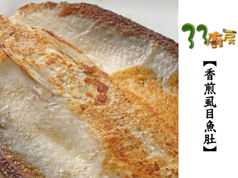 【33廚房】香煎虱目魚肚